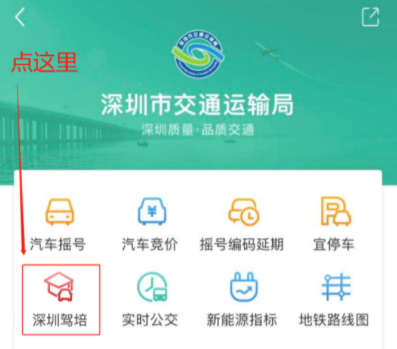 深圳考驾照去哪里报名2021插图3