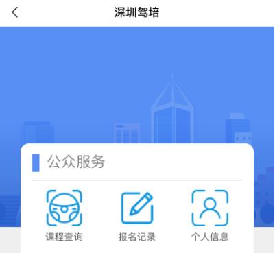 深圳考驾照去哪里报名2021插图4