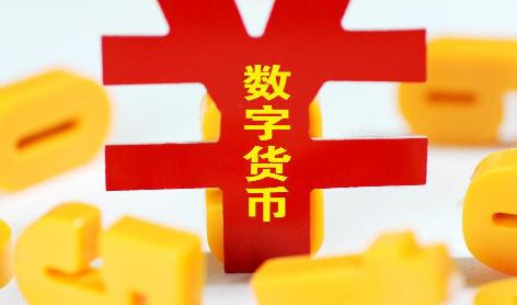北京数字人民币红包什么时候开始申请插图