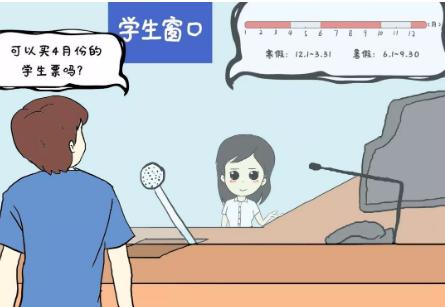 学生票没核验可以进站吗插图2