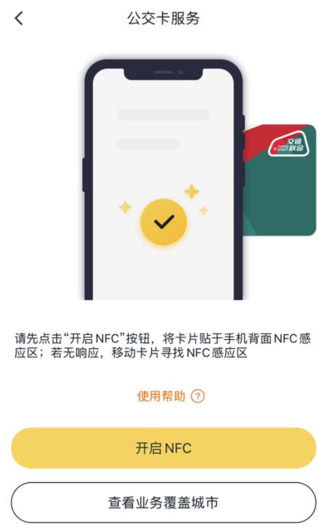 iphone可以贴卡充值交通卡吗2021插图2