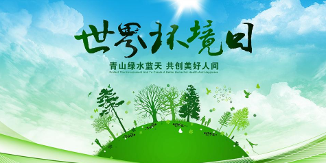 2021年世界环境日是哪天3