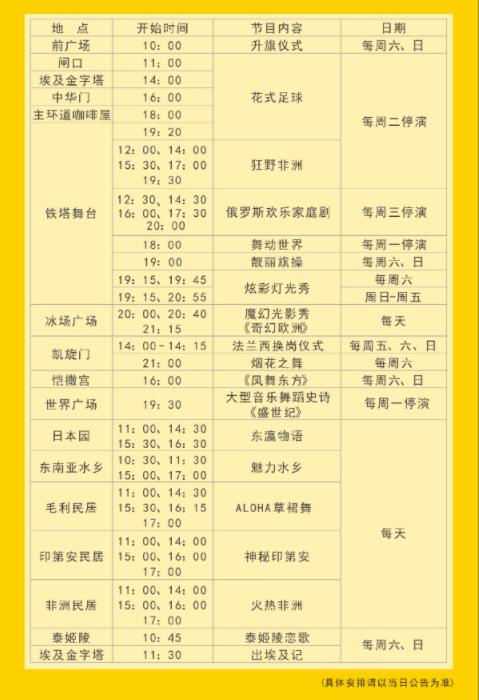 端午节深圳世界之窗开放吗2021插图3