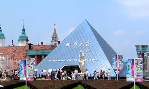 端午节深圳世界之窗开放吗2021插图