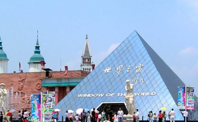 端午节深圳世界之窗开放吗2021