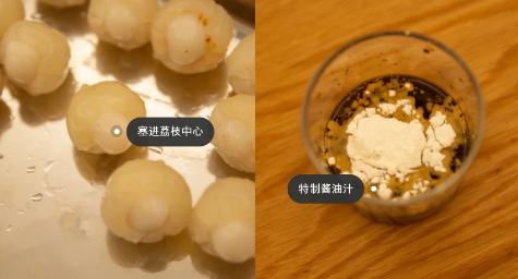 荔枝蘸酱油什么味道7