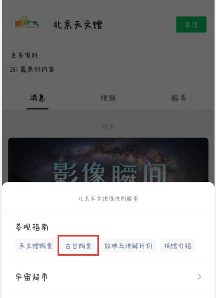 北京古观象台现在对外开放吗2021插图2