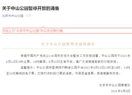 北京中山公园端午节几点关门2021插图2