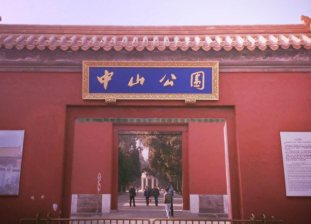 北京中山公园端午节几点关门2021插图1