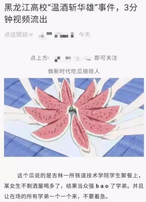 温酒斩华雄事件黑龙江视频4