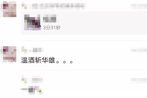 温酒斩华雄事件黑龙江视频3