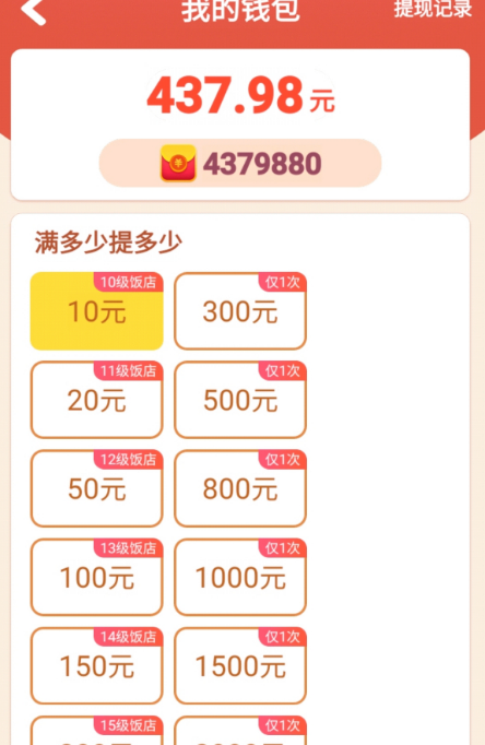 我的饭店有人提现300成功的吗3