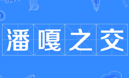 潘嘎之交经典语录合集1