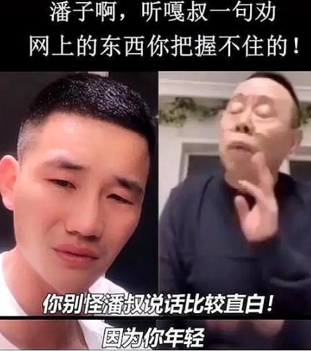 潘嘎之交经典语录合集2