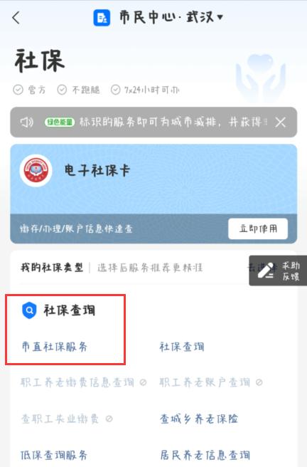 支付宝怎么换社保卡武汉插图6