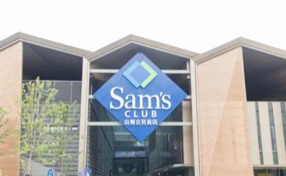 山姆会员买了之后可以花卡里的260元吗