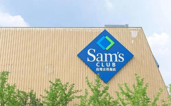 山姆会员主卡副卡权益一样吗插图