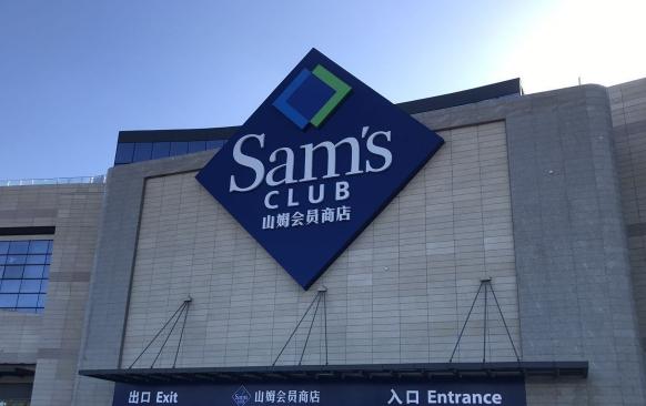 山姆会员副卡过期可以开主卡吗插图2
