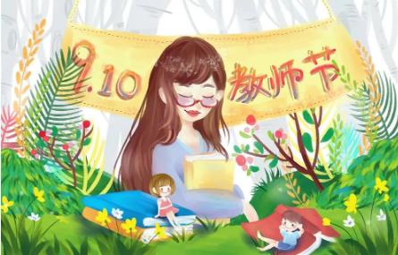 2021年9月10日教师节放假吗插图