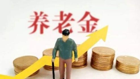 养老保险一年交多少钱2021插图1