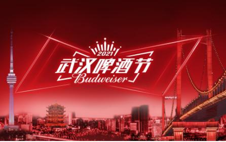 武汉啤酒节是几月几号2021插图