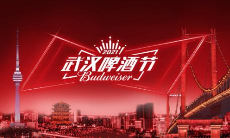 武汉啤酒节门票多少钱2021插图1