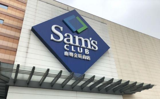 山姆亲友卡可以网上购物吗插图