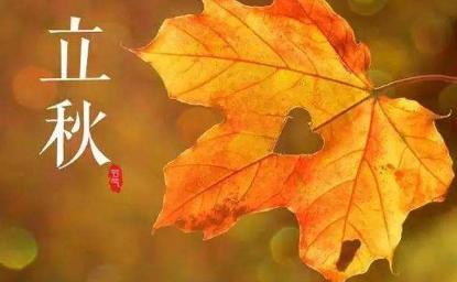秋天的第一天是立秋还是秋分插图