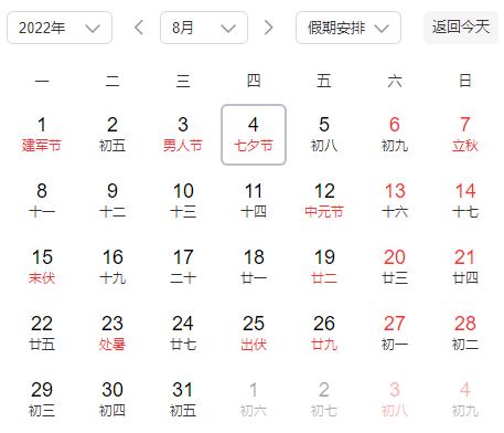 七夕民政局办理结婚证吗2022插图1