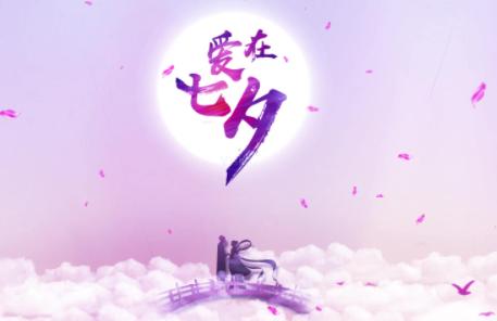 七夕是阳历几号2022插图2