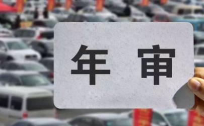 北京市车辆年检可以提前几个月呀2021
