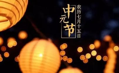 中元节晚上睡觉要关窗吗
