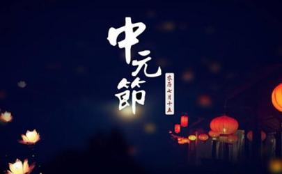 中元节睡觉要打开所有灯吗