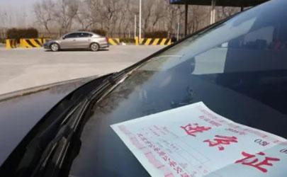 2021国庆北京不限行用办进京证吗