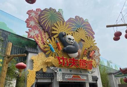 北京环球影城春节期间营业开放吗插图1