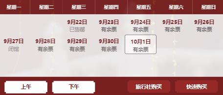 故宫国庆节周一闭馆吗20212