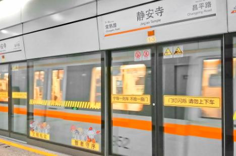 国庆期间上海地铁会延迟收车么20211
