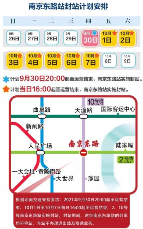 国庆期间上海地铁会延迟收车么20213