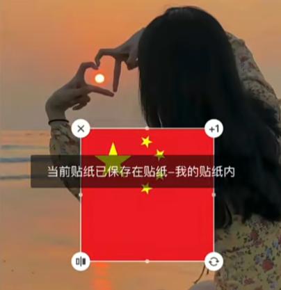 2021微信五星红旗头像用什么软件做的4