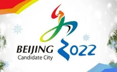 2022冬奥会在北京石景山吗
