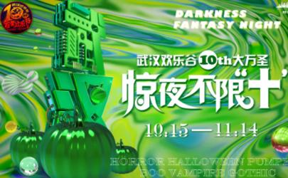 武汉欢乐谷万圣节几点关门夜场2021