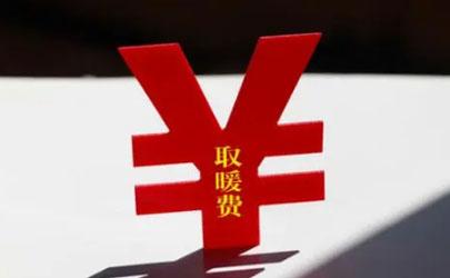 2021北京取暖费是按月交还是按季度